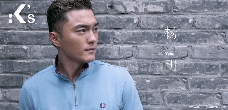 kingssleeve tvb Mat Yeung cover 1 - Mat Yeung 杨明 反派之路,是演艺人生的转机!