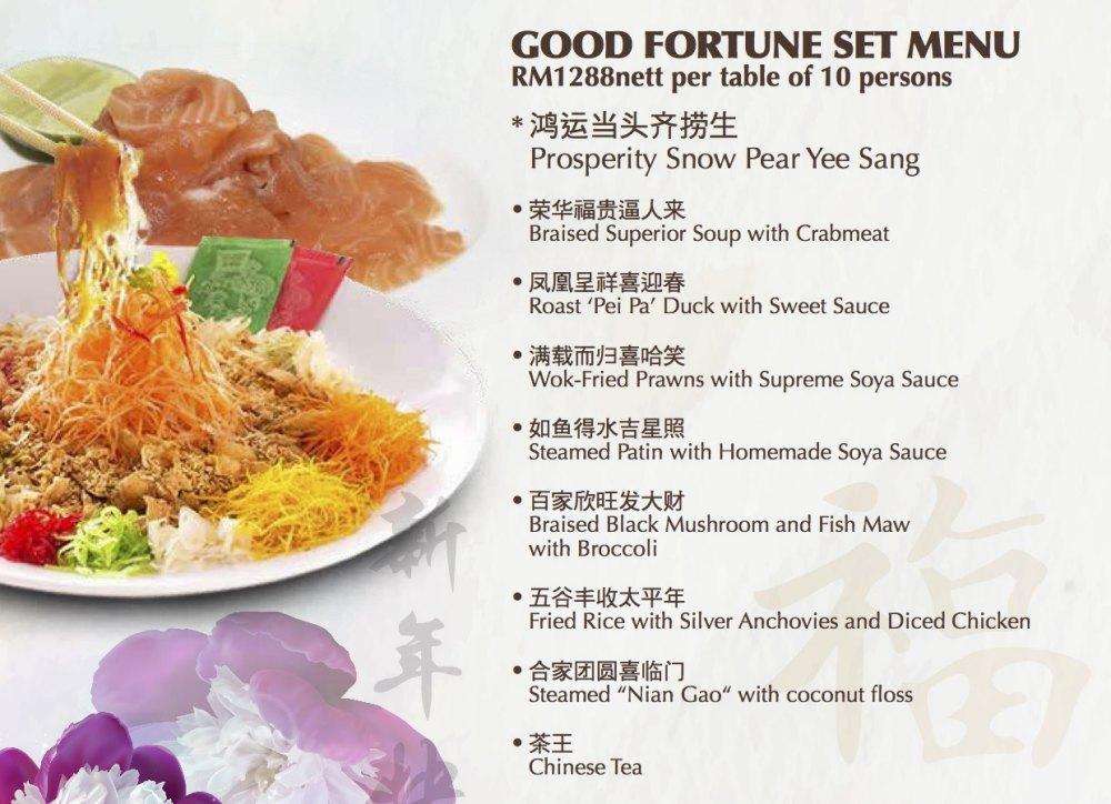 dorsett chinese new year kuala lumpur set menu 2 - 新春飨宴,共享团圆喜悦!
