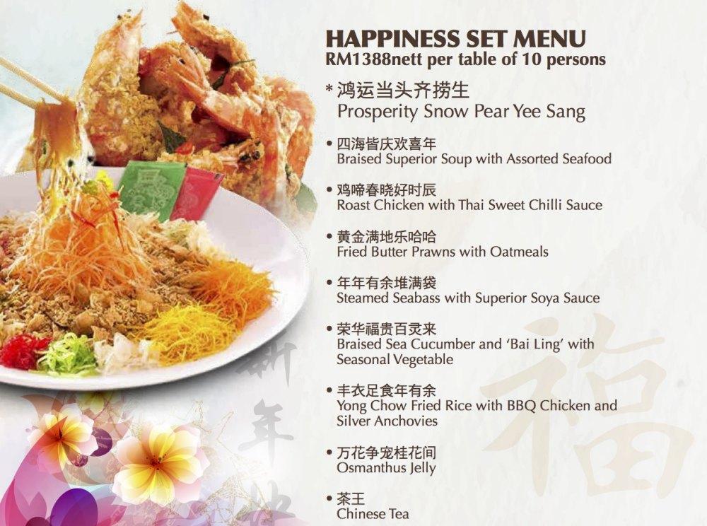 dorsett chinese new year kuala lumpur set menu 3 - 新春飨宴,共享团圆喜悦!