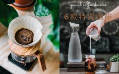 kingssleeve special coffee drink recipe 1 240x150 - 解咖啡瘾!6款特调咖啡做法