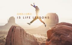 15 life lessons for working adult 240x150 - 迈入30岁;15个打脸人生教训