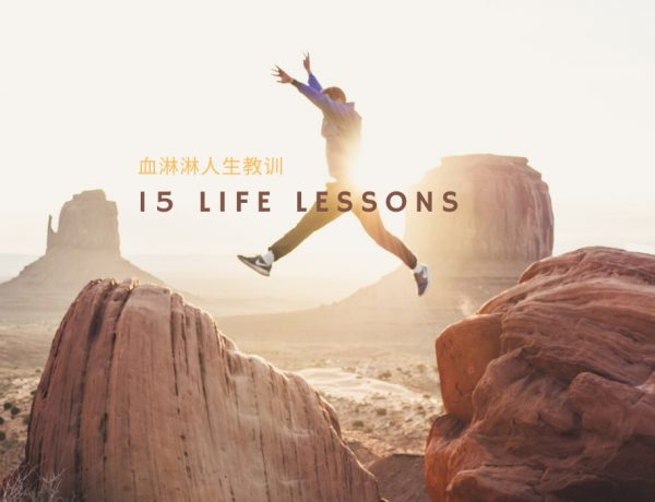 15 life lessons for working adult 600x460 - 迈入30岁;15个打脸人生教训