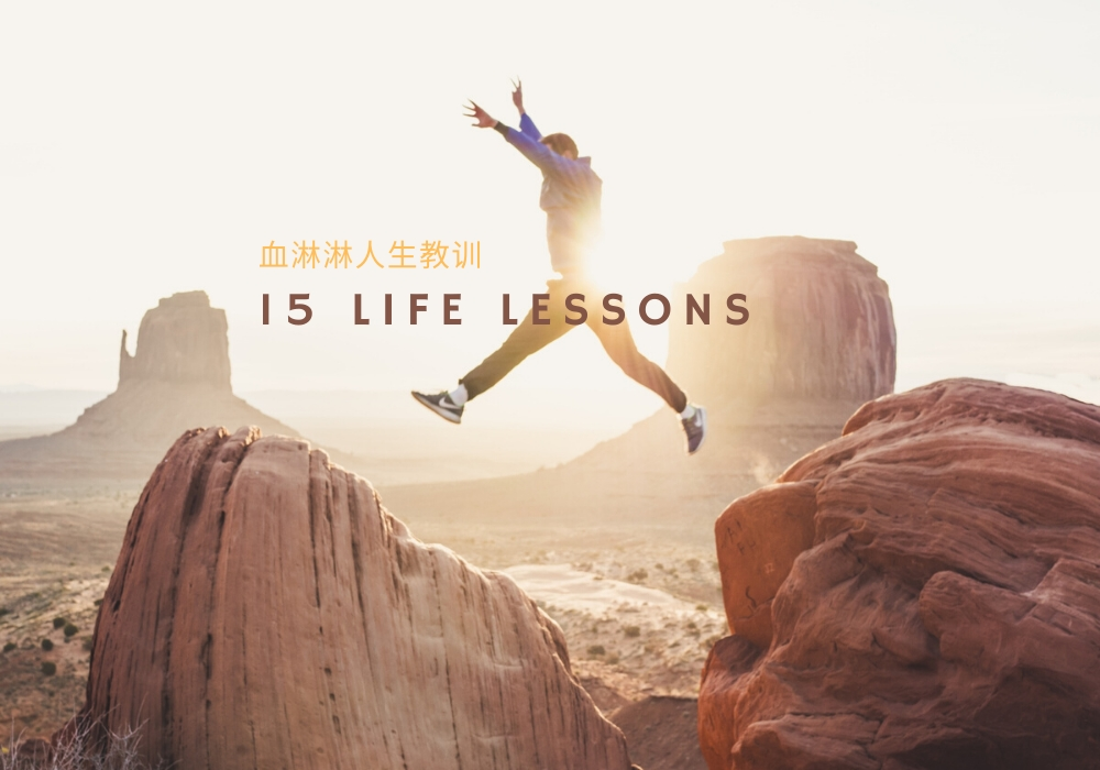 15 life lessons for working adult - 迈入30岁;15个打脸人生教训
