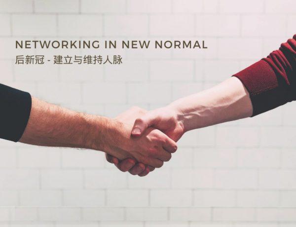 POST PANDEMIC NETWORKING cover 600x460 - [人际篇] 后新冠 - 新常态中建立与维持人脉网络