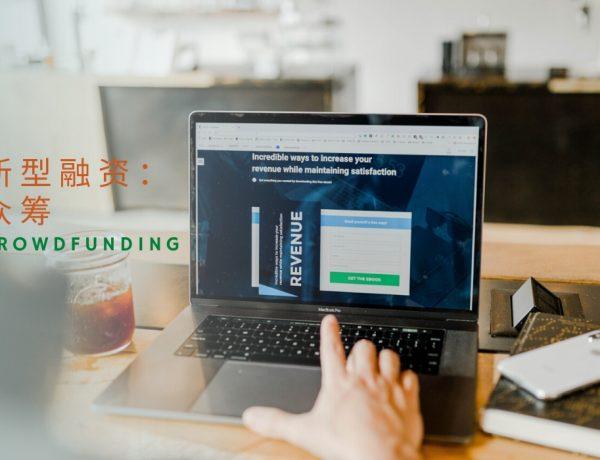 Malaysia Crowdfunding advise 600x460 - 公司融资来源:了解众筹