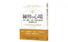 ks read sharing the practicing mind 240x150 - K's 阅| Thomas M.Sterner《练习的心境》