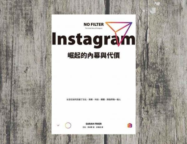 ks book sharing no filter sarah frier 600x460 - K's 阅|Sarah Frier《Instagram崛起的内幕与代价》
