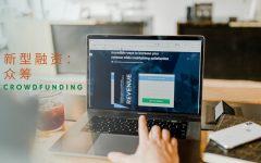 Malaysia Crowdfunding advise 240x150 - 公司融资来源:了解众筹